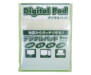 デジタルパッド9枚組