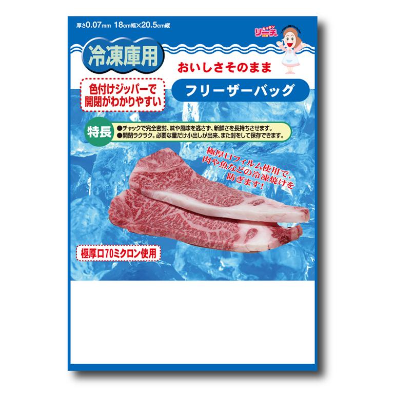 食品保存袋冷凍庫用5P