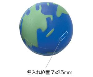 ストレスリリーサー地球