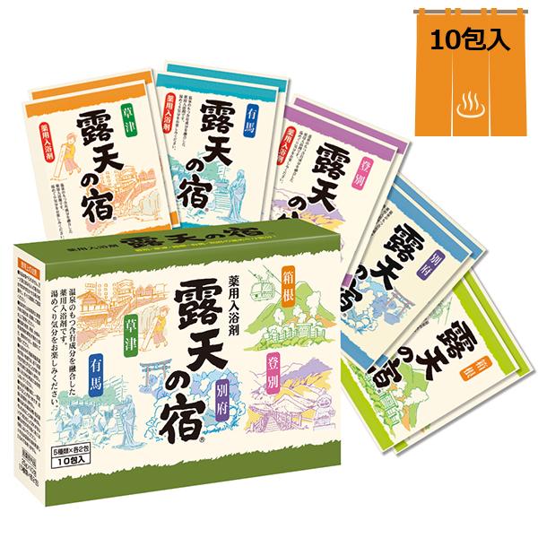 薬用入浴剤 露天の宿10袋入