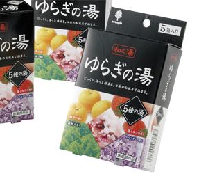 ゆらぎの湯 5種セット