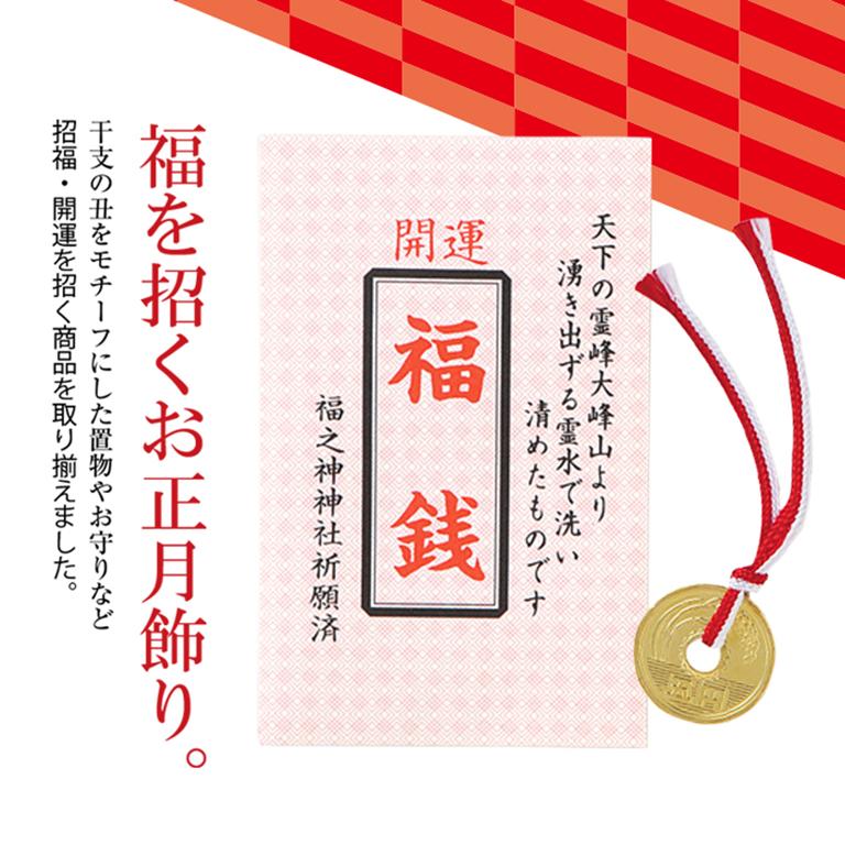 福銭 5円玉