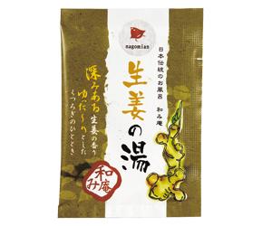生姜の湯(入浴料)