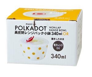 ポルカドット・フタ付きレンジ小鉢