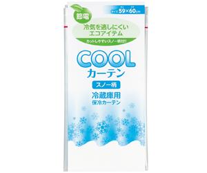 COOLカーテン(スノー柄)冷蔵庫用