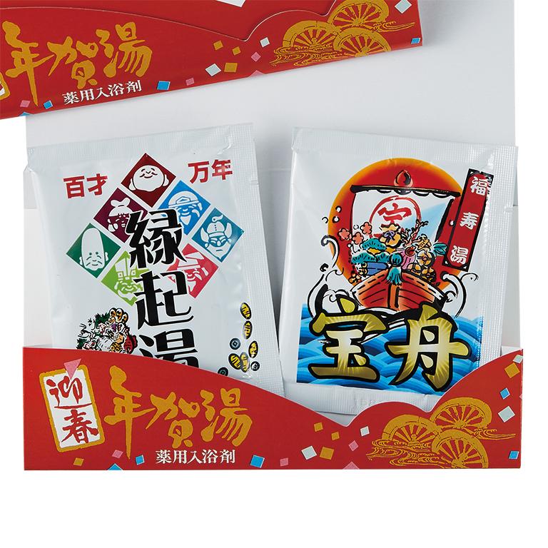 新春年賀湯(2包入)
