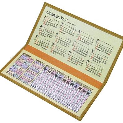 カレンダー付干支サイフ