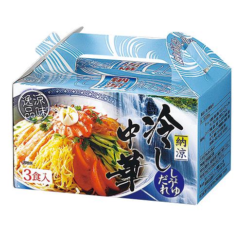 納涼冷し中華3食入