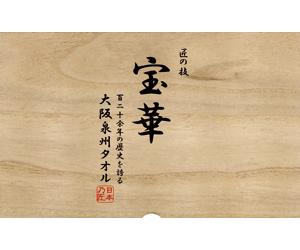 宝華タオルセット 木箱入