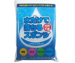 メラミンスポンジ(名刺ポケット付き)