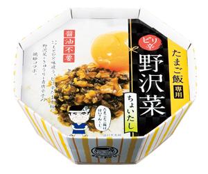 野沢菜飯・丼シリーズ1食