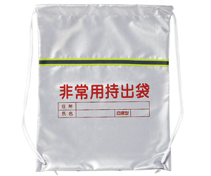反射テープ付非常用持出袋