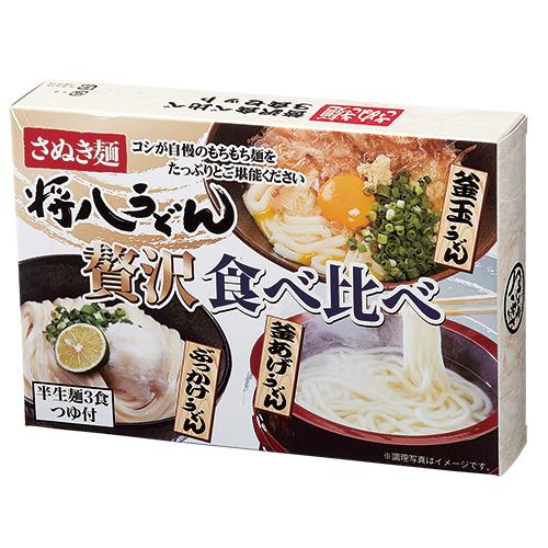 さぬき麺贅沢食べ比べ3食セット