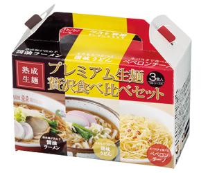 プレミアム生麺 贅沢食べ比べセット3食入