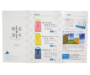 北海道 無洗米450g