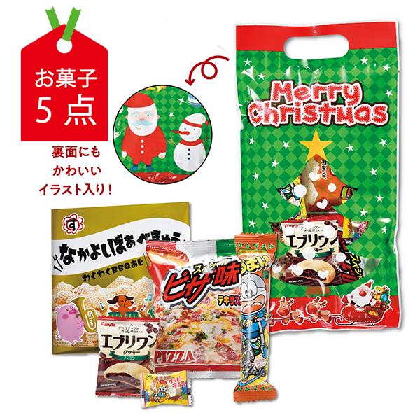 クリスマスお楽しみお菓子パック