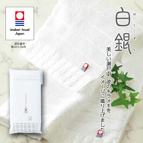 白銀/今治フェイスタオル
