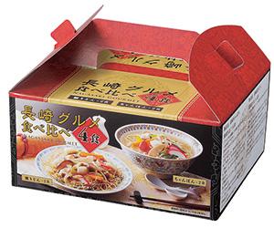長崎グルメ食べ比べ4食入