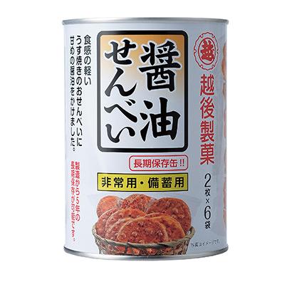 非常用・備蓄用 醤油せんべい