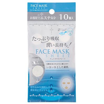 圧縮フェイスマスクシート(10個入)
