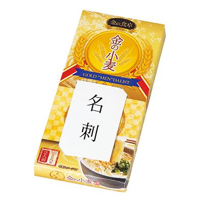 金の食卓 金の小麦讃岐うどん5束