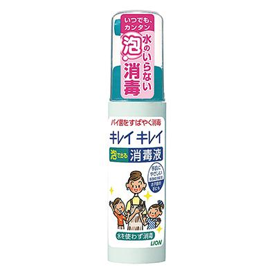 キレイキレイ泡で出る消毒液50ml(携帯用)