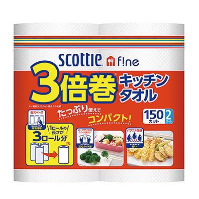スコッティファイン 3倍巻キッチンタオル2ロール(150カット)