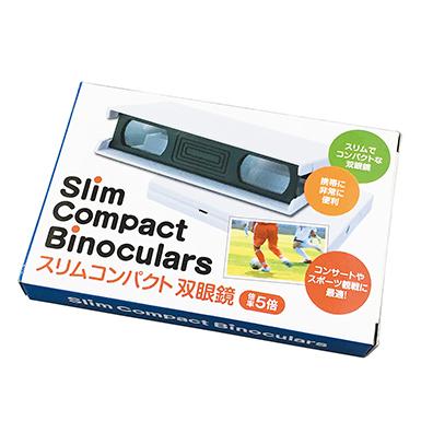 スリムコンパクト双眼鏡