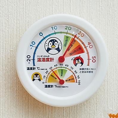 熱中症対策・インフルエンザ対策!温湿度計