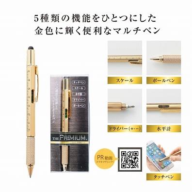 ザ・プレミアム 5in1多機能ペン