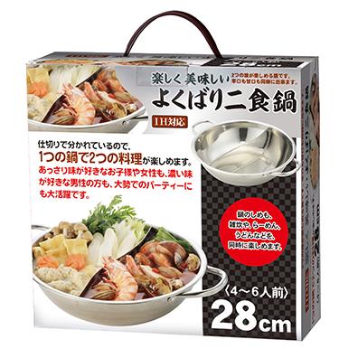 楽しく美味しい よくばり二食鍋(IH対応)