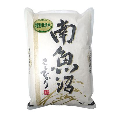 新潟県南魚沼産 塩谷さんのコシヒカリ2kg