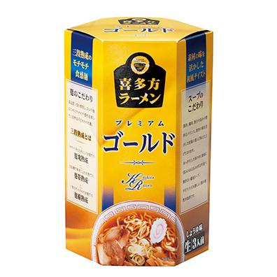 喜多方ラーメン3食組プレミアムゴールド
