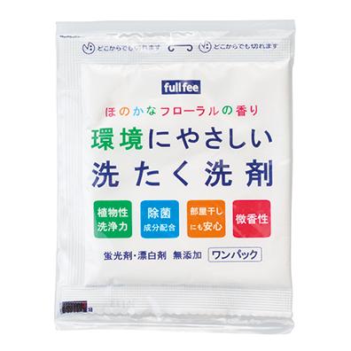 環境にやさしい洗たく洗剤30g(ポリ袋有り)