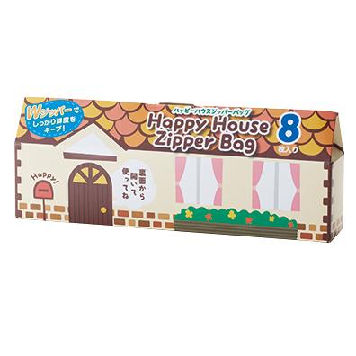 ハッピーハウス ジッパーバッグ(8枚入り)