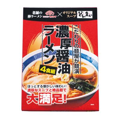 こだわりの麺屋が競演 濃厚醤油ラーメン4食組