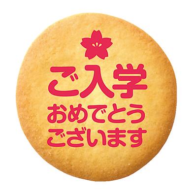 オリジナルプリントクッキー 1枚