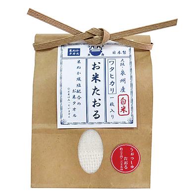 米ぬか繊維使用 お米ウォッシュタオル1枚