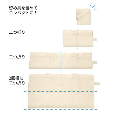 コットンポケッタブルトート(折りたたみ)