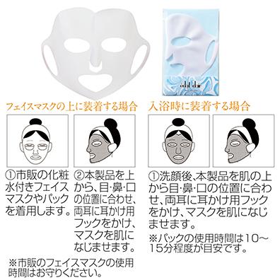 エクラクレール・シリコンフェイスマスク