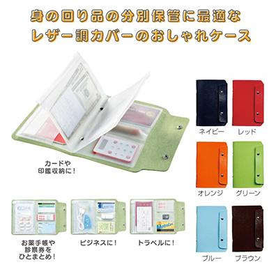 スマートライフ 印鑑&カードケース