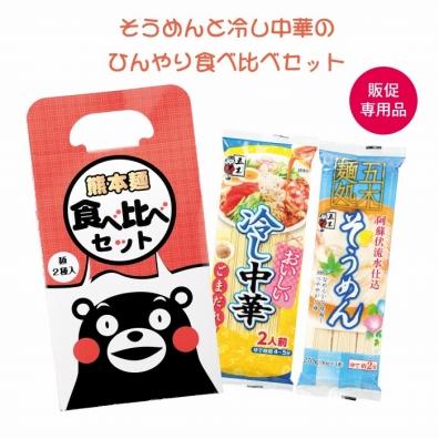 熊本麺食べ比べ夏セット
