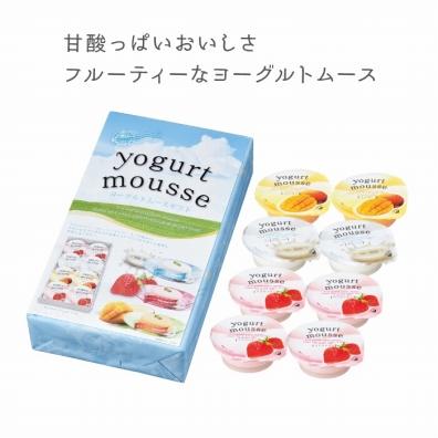 ヨーグルトムースギフト8個入(包装済)