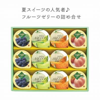夏のゼリーギフト12個入(包装済)