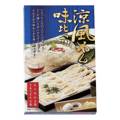 涼風麺 ざるうどん&そうめん6食セット
