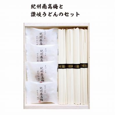 紀州南高梅・讃岐うどん詰合せ(木箱入)
