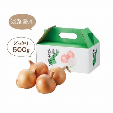 兵庫県淡路島産たまねぎ500g