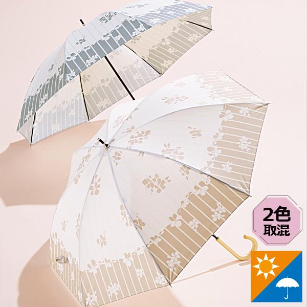 キエラ・晴雨兼用ショートアンブレラ