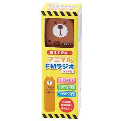 備えて安心!アニマルFMラジオ(ライト付)