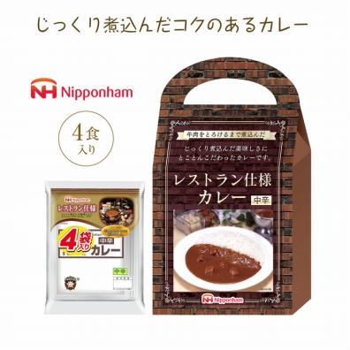 ニッポンハム レストラン仕様カレー中辛4食入